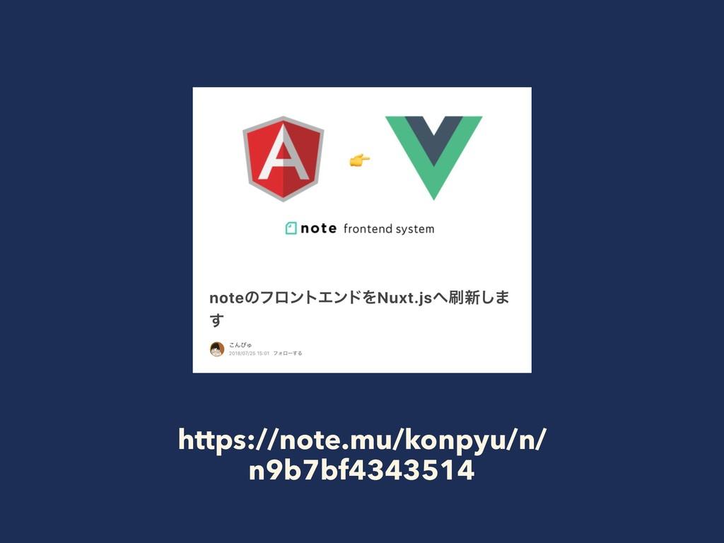 https://note.mu/konpyu/n/ n9b7bf4343514