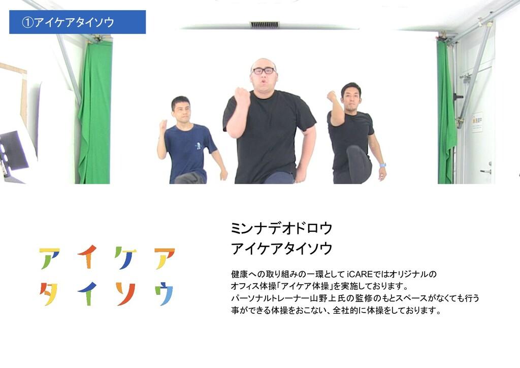 健康への取り組みの一環として iCAREではオリジナルの オフィス体操「アイケア体操」を実施し...