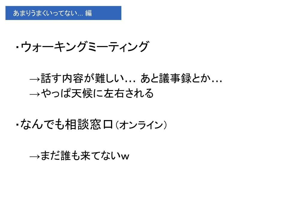 あまりうまくいってない... 編 ・ウォーキングミーティング   →話す内容が難しい... あ...