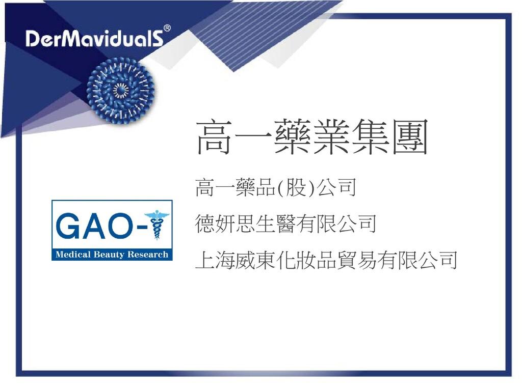 高一藥業集團 高一藥品(股)公司 德妍思生醫有限公司 上海威東化妝品貿易有限公司