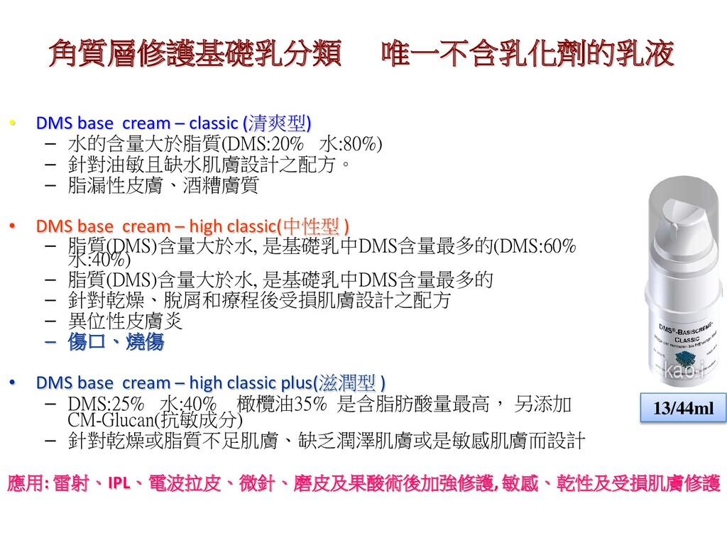 角質層修護基礎乳分類 唯一不含乳化劑的乳液 • DMS base cream – classi...