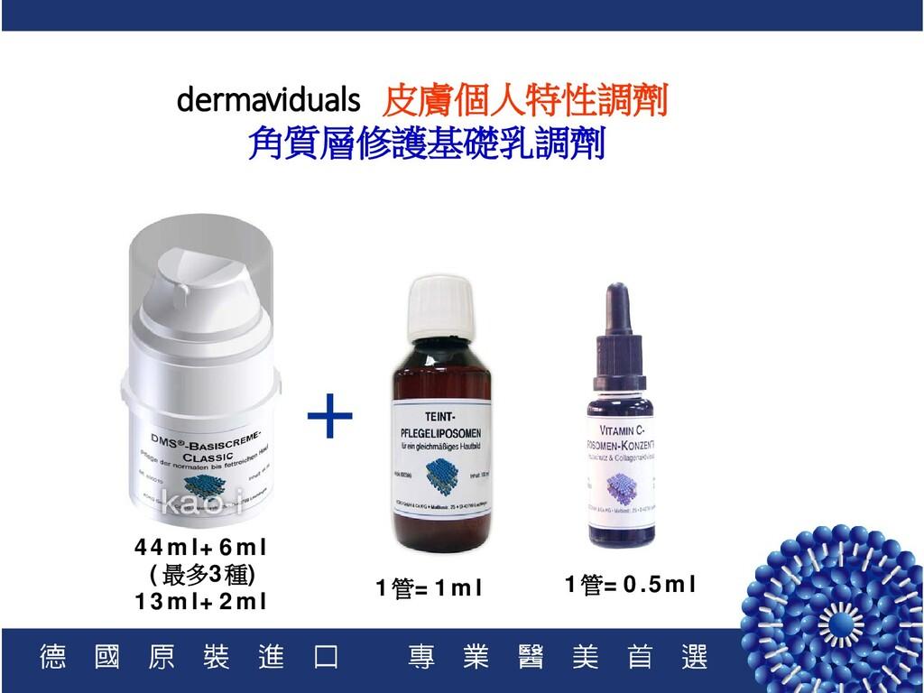 dermaviduals 皮膚個人特性調劑 角質層修護基礎乳調劑 + 44ml+6ml (最多...