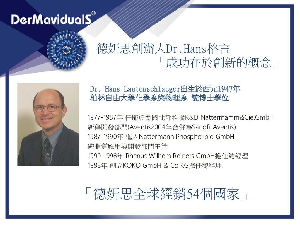1977-1987年 任職於德國北部科隆R&D Nattermamm&Cie.GmbH 新藥開...