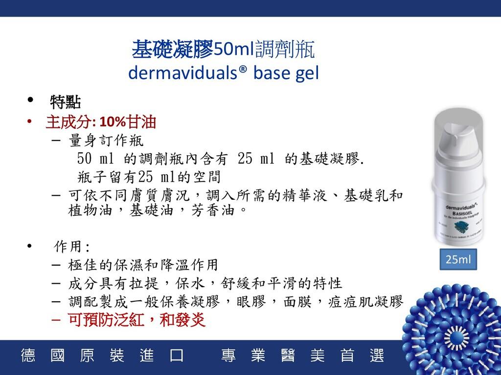 基礎凝膠50ml調劑瓶 dermaviduals® base gel • 特點 • 主成分: ...
