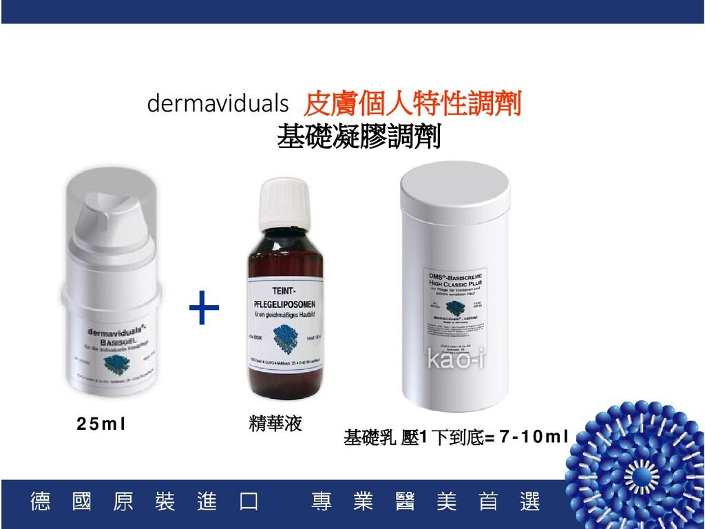 dermaviduals 皮膚個人特性調劑 基礎凝膠調劑 + 精華液 基礎乳 壓1下到底=7-...