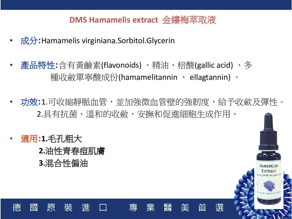 • 成分:Hamamelis virginiana.Sorbitol.Glycerin • 產...