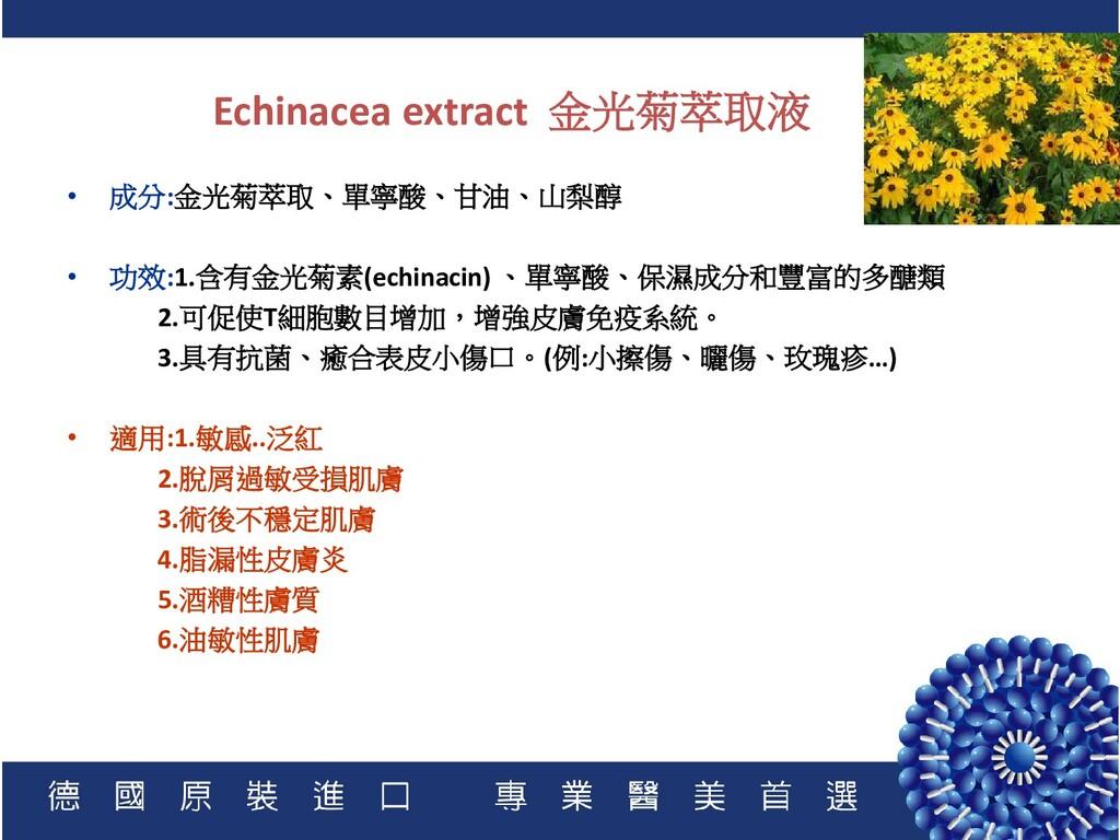 Echinacea extract 金光菊萃取液 • 成分:金光菊萃取、單寧酸、甘油、山梨醇 ...