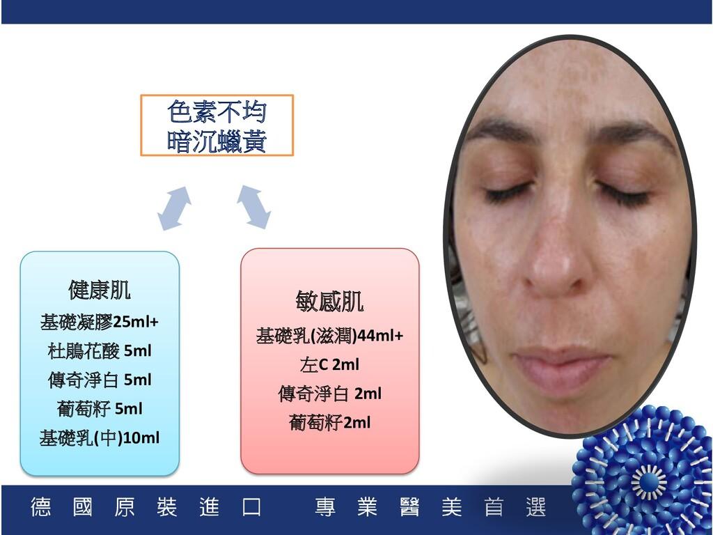 敏感肌 基礎乳(滋潤)44ml+ 左C 2ml 傳奇淨白 2ml 葡萄籽2ml 健康肌 基礎凝...