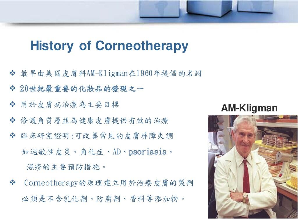 History of Corneotherapy  最早由美國皮膚科AM-Kligman在1...