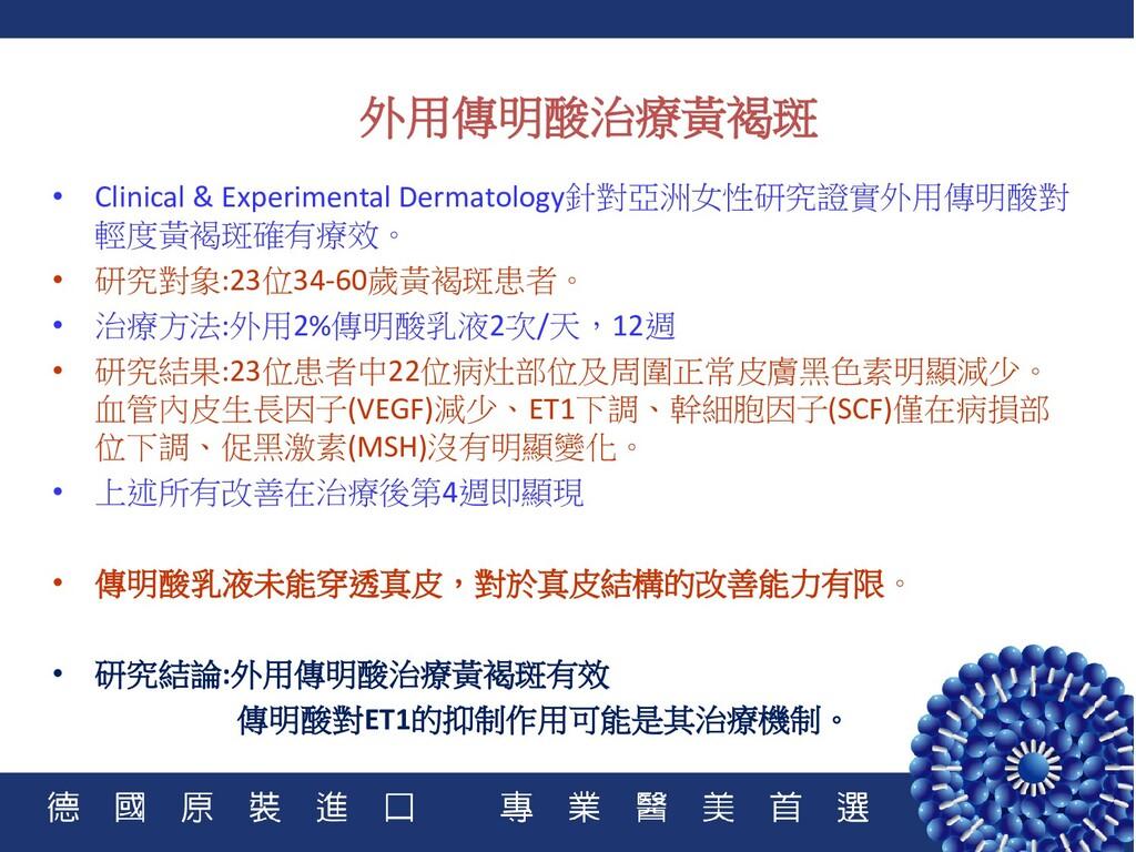 外用傳明酸治療黃褐斑 • Clinical & Experimental Dermatolog...