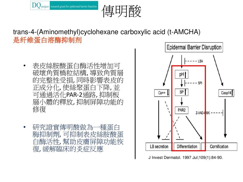 傳明酸 • 表皮絲胺酸蛋白酶活性增加可 破壞角質橋粒結構, 導致角質層 的完整性受損, 同時影...