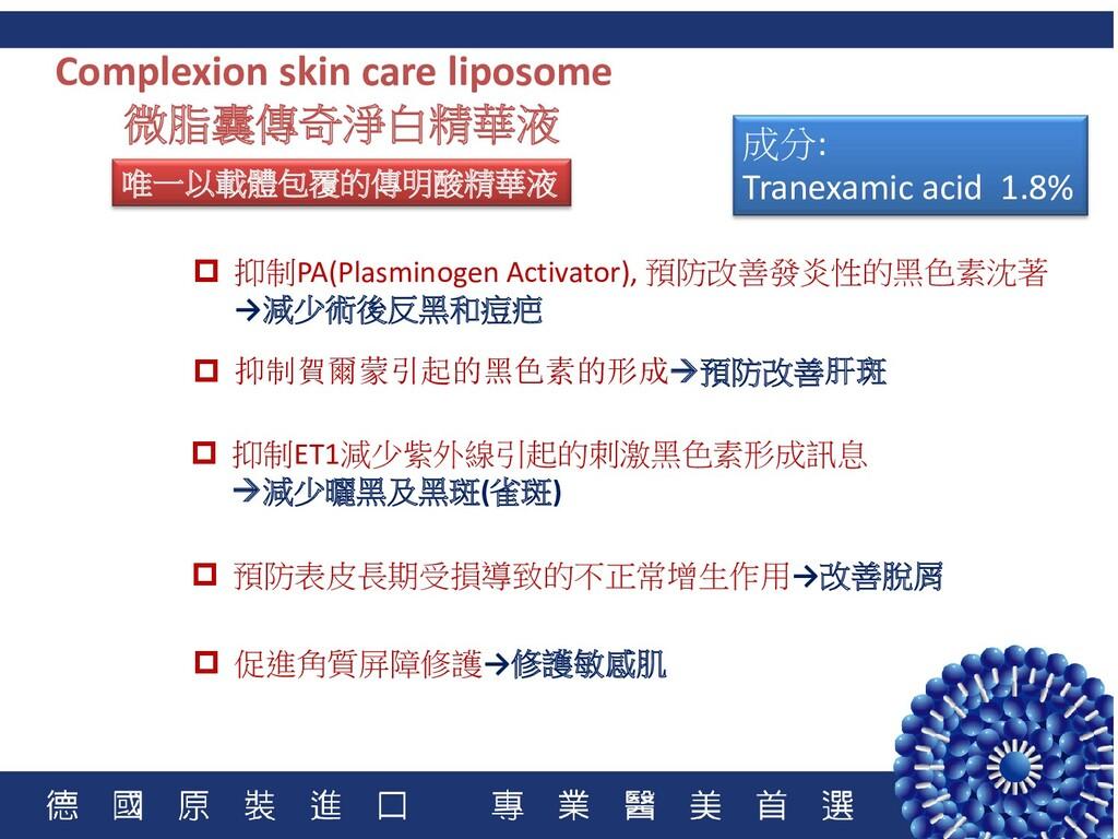 Complexion skin care liposome 微脂囊傳奇淨白精華液 成分: Tr...