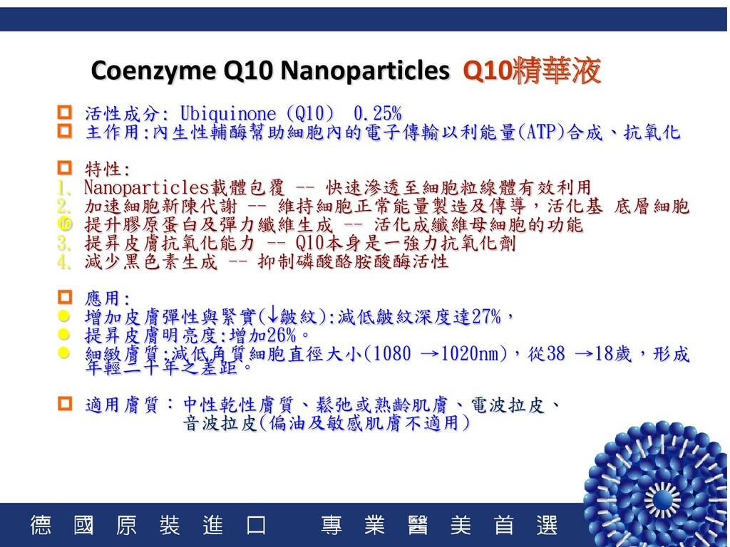 Coenzyme Q10 Nanoparticles Q10精華液  活性成分: Ubiqu...