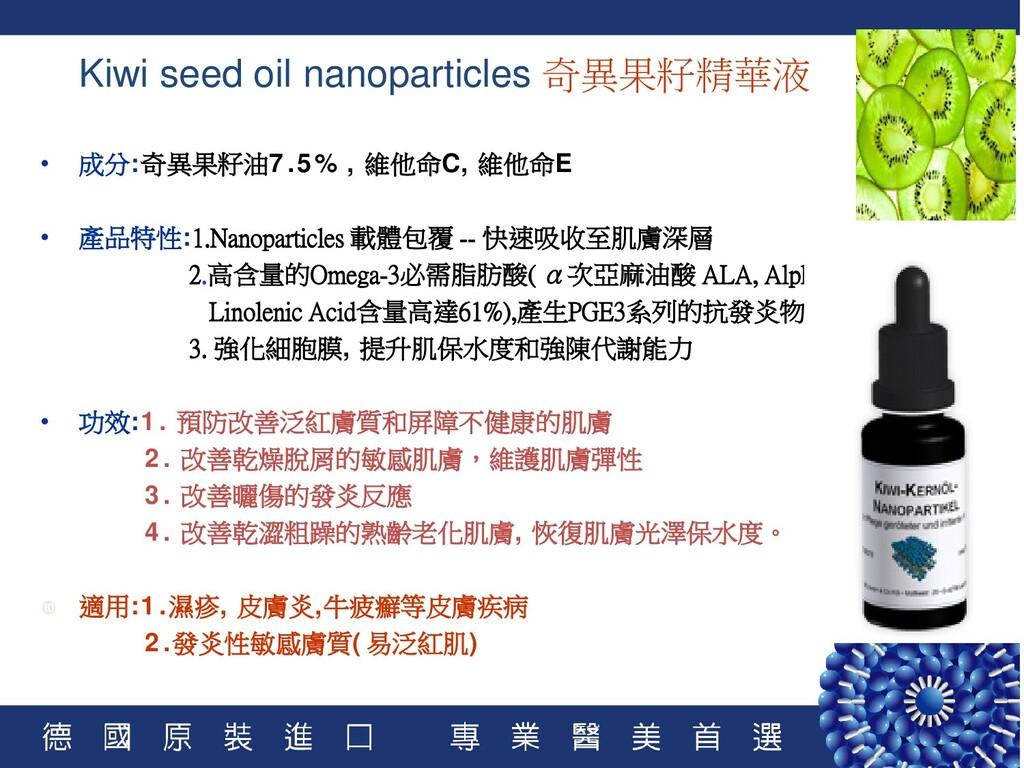 • 成分:奇異果籽油7.5%, 維他命C, 維他命E • 產品特性:1.Nanoparticl...