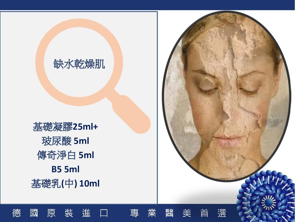 缺水乾燥肌 基礎凝膠25ml+ 玻尿酸 5ml 傳奇淨白 5ml B5 5ml 基礎乳(中) ...