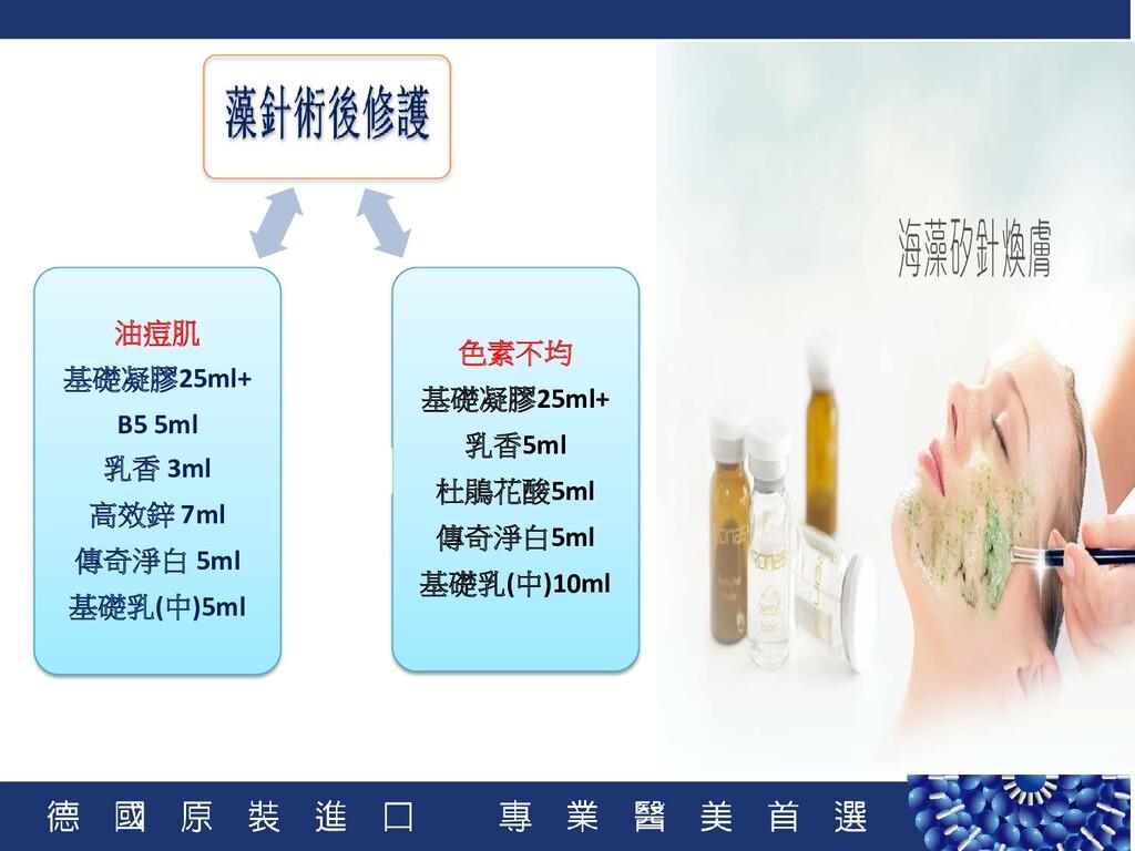 色素不均 基礎凝膠25ml+ 乳香5ml 杜鵑花酸5ml 傳奇淨白5ml 基礎乳(中)10ml...