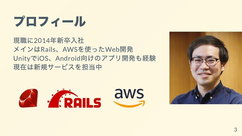 プロフィール 現職に2014 年新卒⼊社 メインはRails 、AWS を使ったWeb 開発 ...