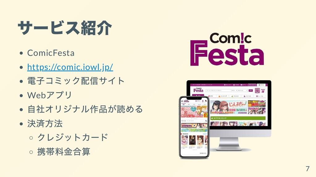 サービス紹介 ComicFesta https://comic.iowl.jp/ 電⼦コミック...