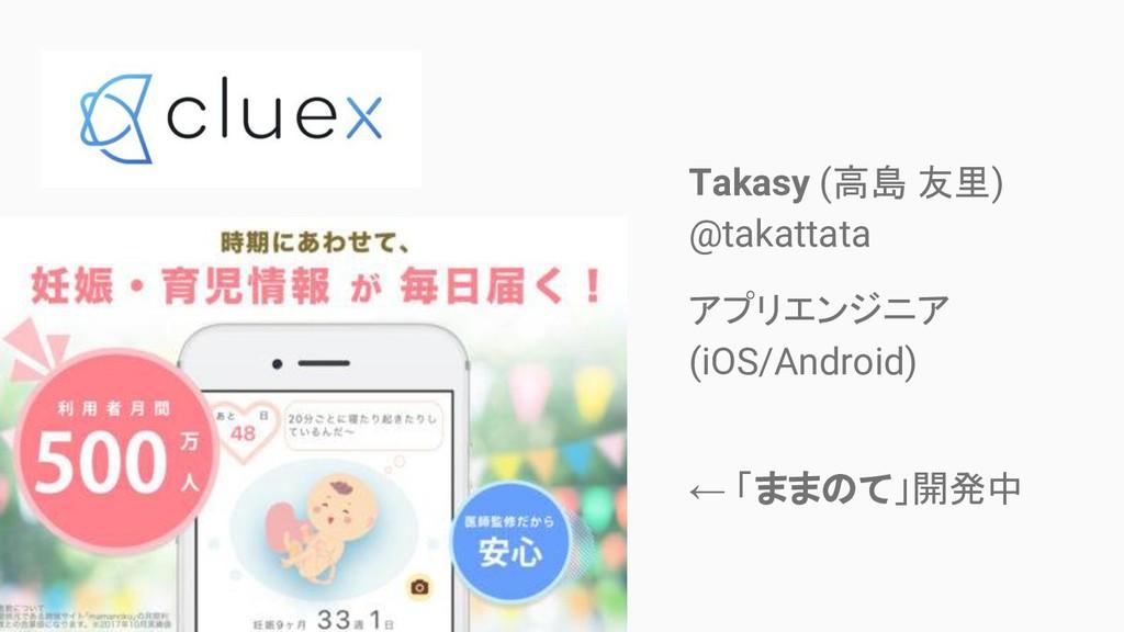 Takasy (高島 友里) @takattata アプリエンジニア (iOS/Android...