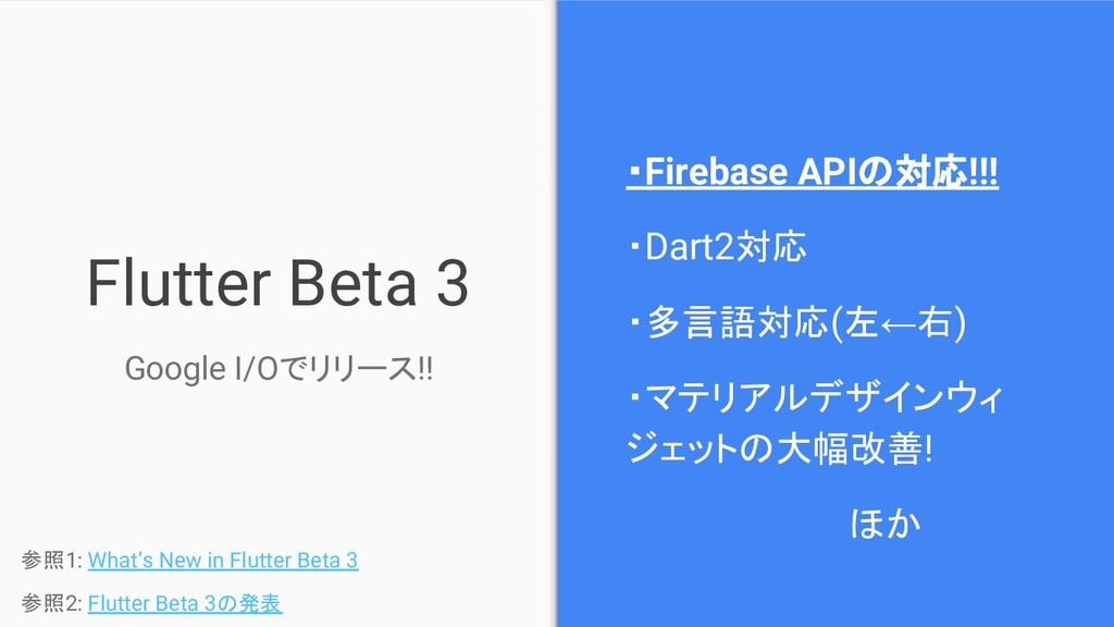 Flutter Beta 3 Google I/Oでリリース!! ・Firebase APIの...