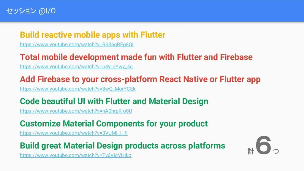 セッション @I/O Build reactive mobile apps with Flut...