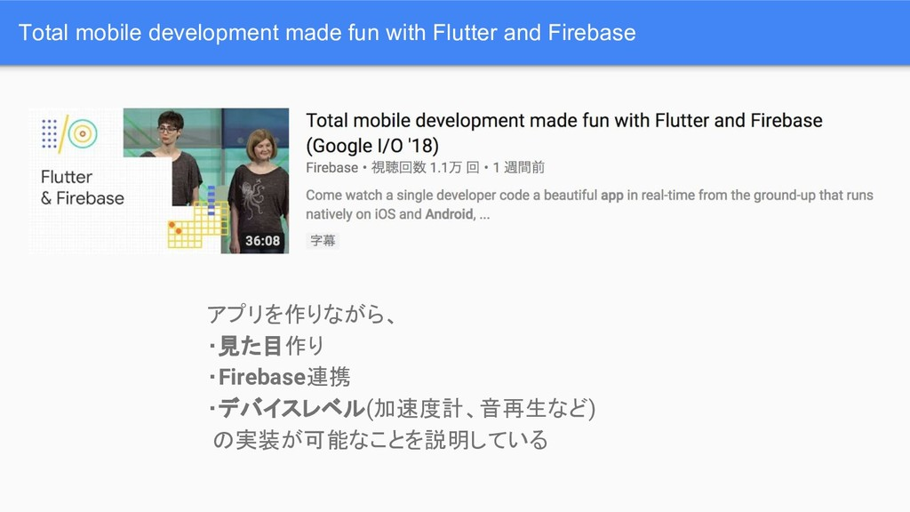 Total mobile development made fun with Flutter ...