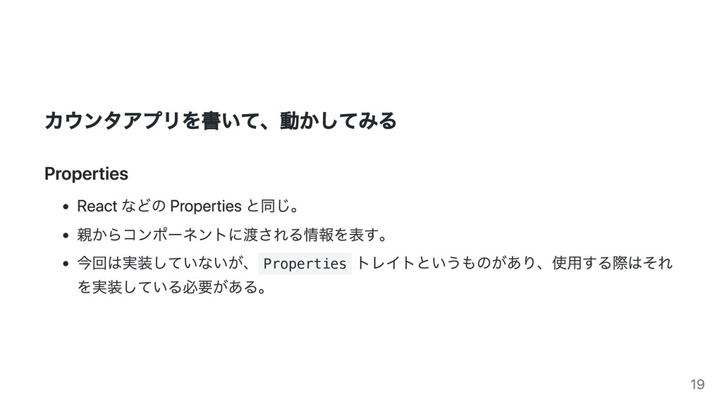 カウンタアプリを書いて、動かしてみる Properties React などの Propert...