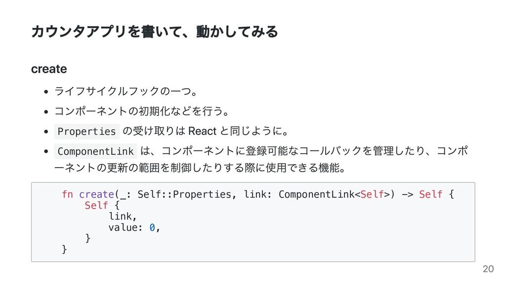 カウンタアプリを書いて、動かしてみる create ライフサイクルフックの一つ。 コンポーネン...