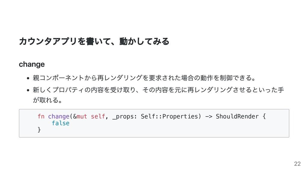 カウンタアプリを書いて、動かしてみる change 親コンポーネントから再レンダリングを要求さ...