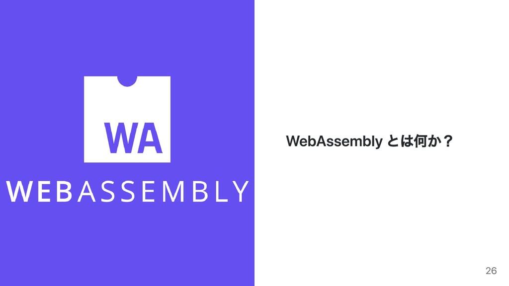 WebAssembly とは何か? 26