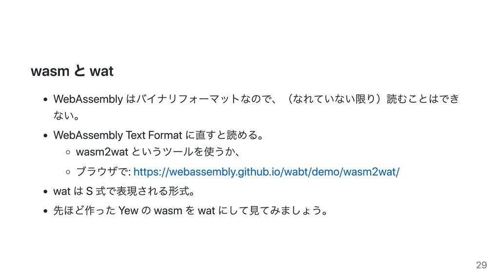 wasm と wat WebAssembly はバイナリフォーマットなので、(なれていない限り...