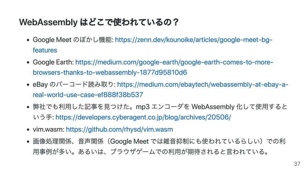 WebAssembly はどこで使われているの? Google Meet のぼかし機能: ht...