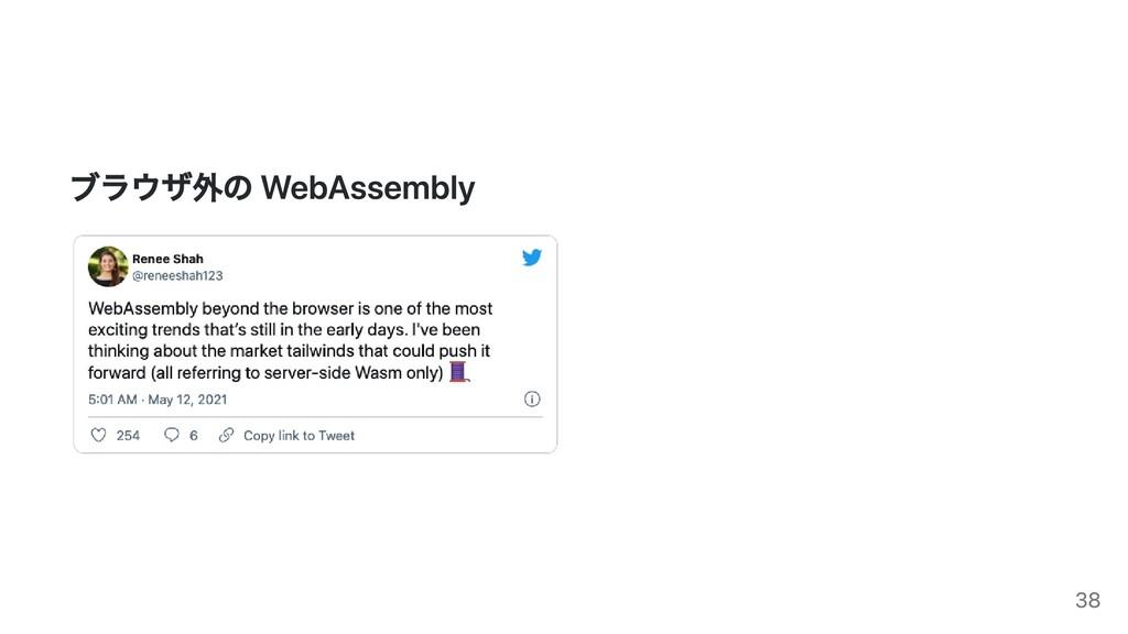 ブラウザ外の WebAssembly 38