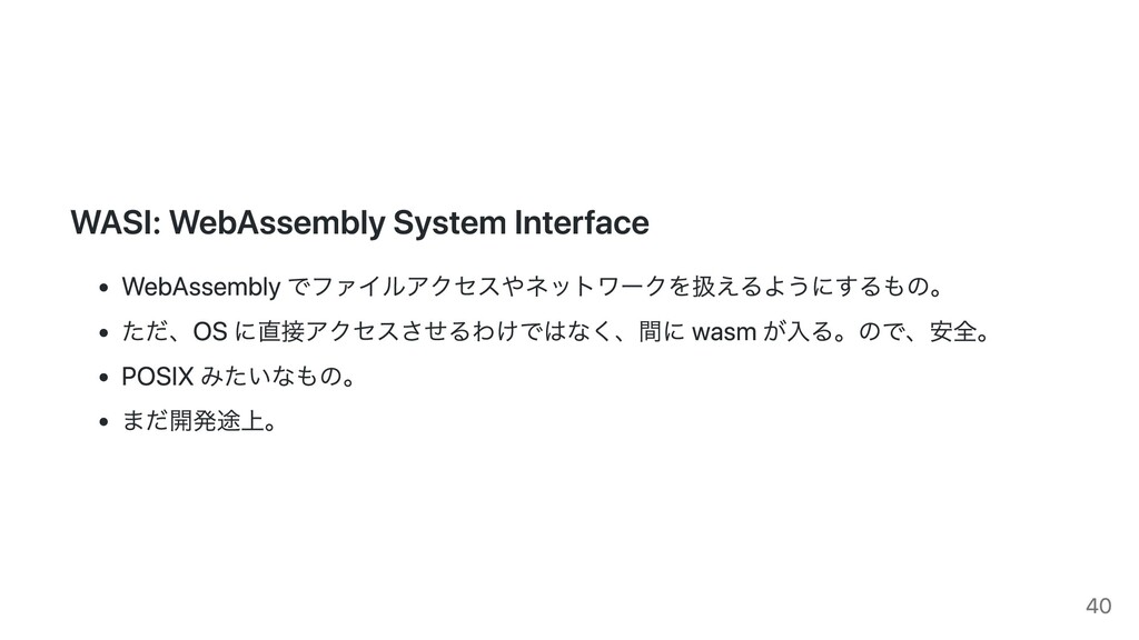 WASI: WebAssembly System Interface WebAssembly ...
