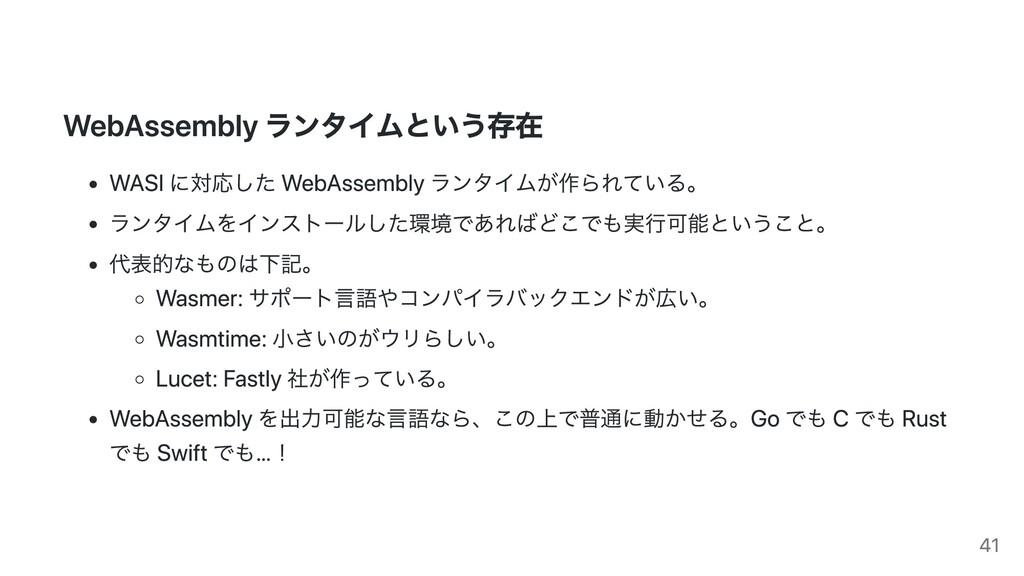 WebAssembly ランタイムという存在 WASI に対応した WebAssembly ラ...