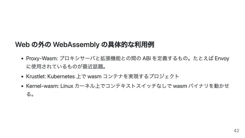 Web の外の WebAssembly の具体的な利用例 Proxy-Wasm: プロキシサー...