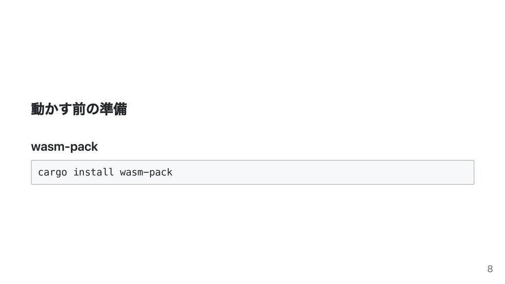 動かす前の準備 wasm-pack cargo install wasm-pack  8