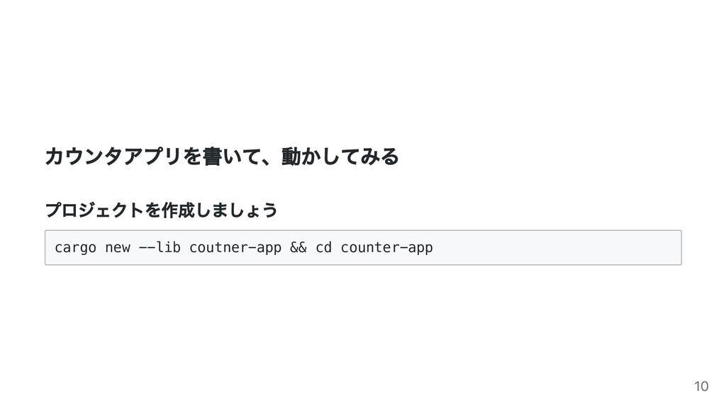 カウンタアプリを書いて、動かしてみる プロジェクトを作成しましょう cargo new --l...