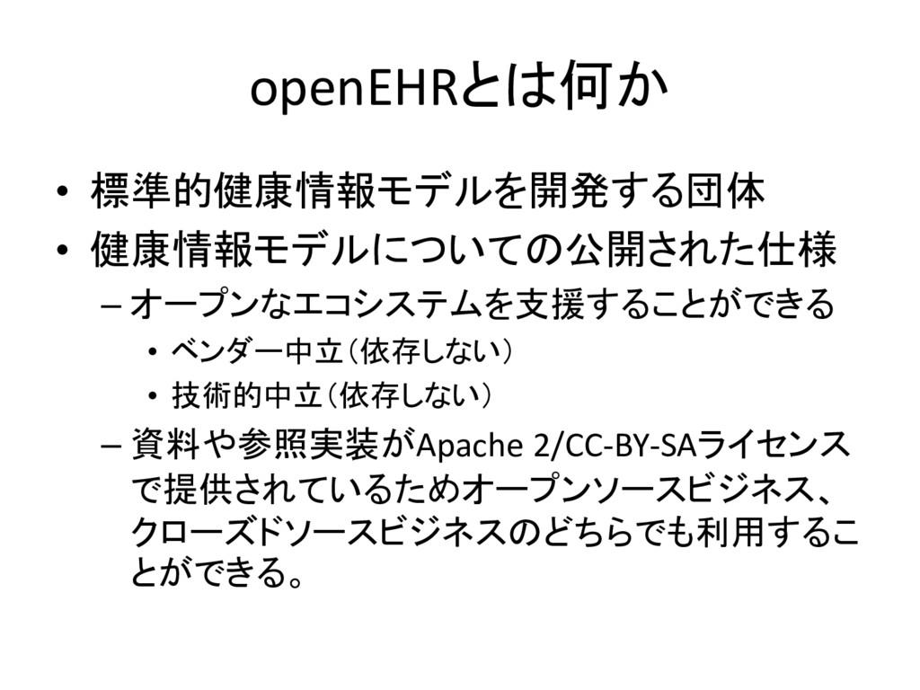 openEHRとは何か • 標準的健康情報モデルを開発する団体 • 健康情報モデルについての公...