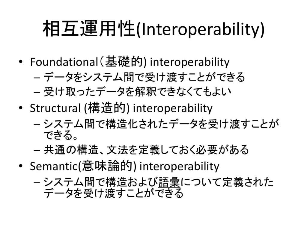 相互運用性(Interoperability) • Foundational(基礎的) int...