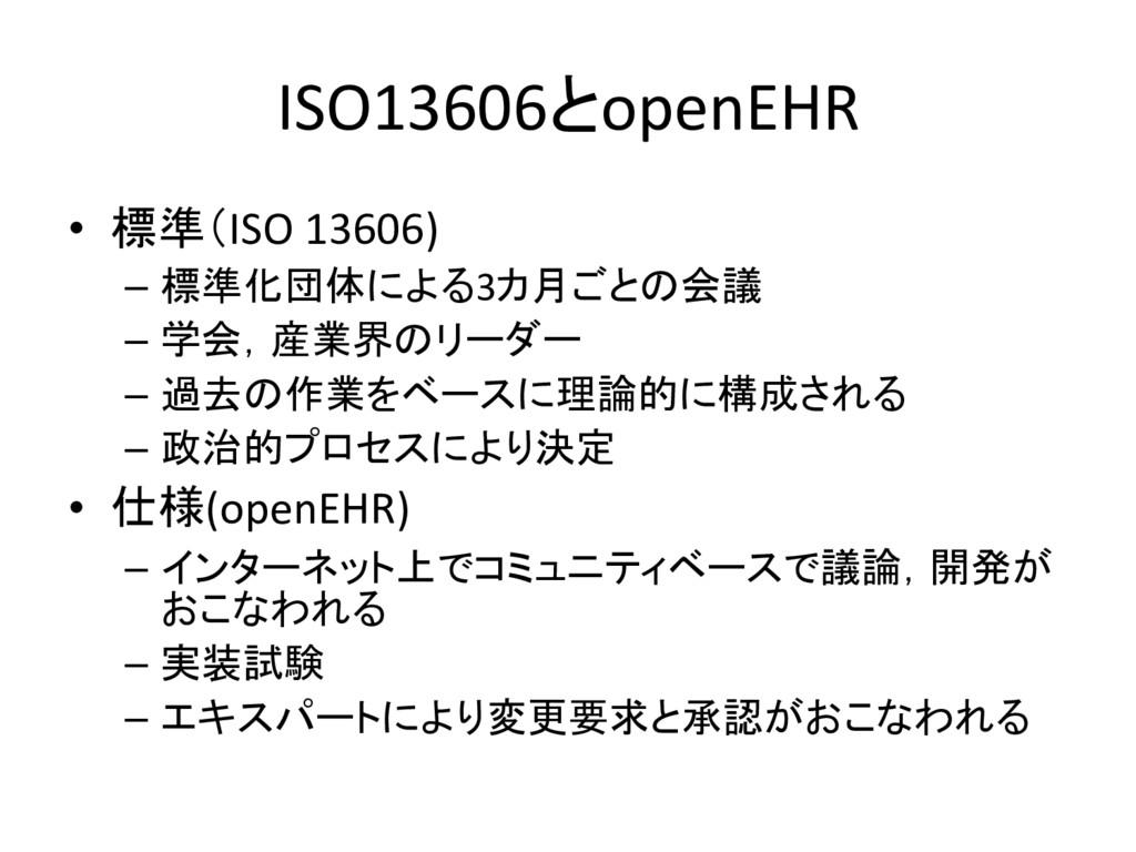 ISO13606とopenEHR • 標準(ISO 13606) – 標準化団体による3カ月ご...