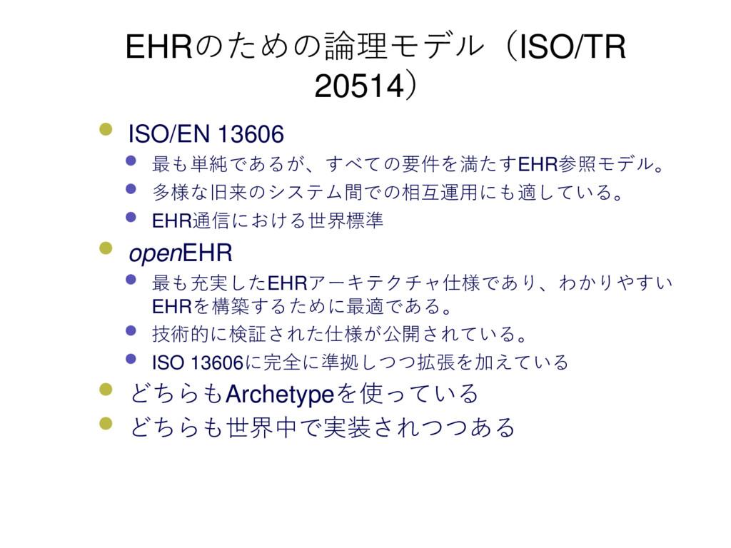 EHRのための論理モデル(ISO/TR 20514) • ISO/EN 13606 • 最も単...