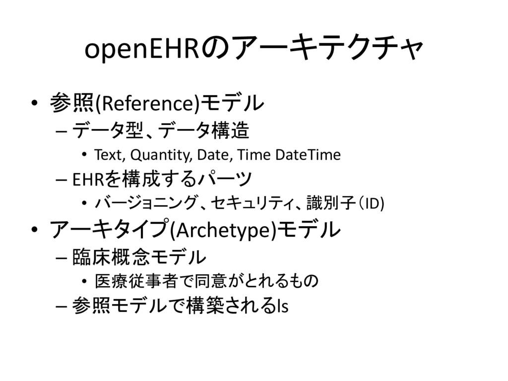 openEHRのアーキテクチャ • 参照(Reference)モデル – データ型、データ構造...