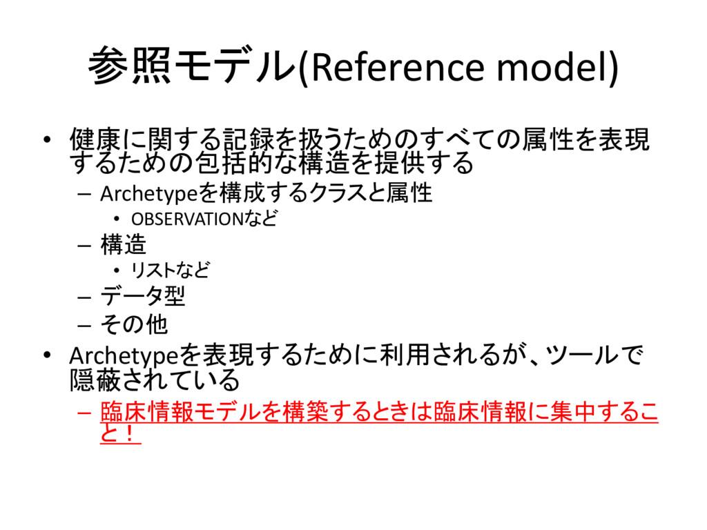 参照モデル(Reference model) • 健康に関する記録を扱うためのすべての属性を表...