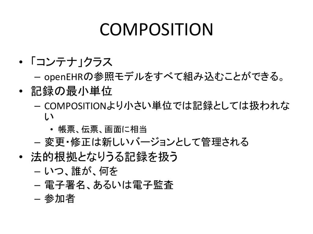 COMPOSITION • 「コンテナ」クラス – openEHRの参照モデルをすべて組み込む...