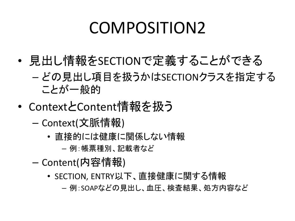 COMPOSITION2 • 見出し情報をSECTIONで定義することができる – どの見出し...