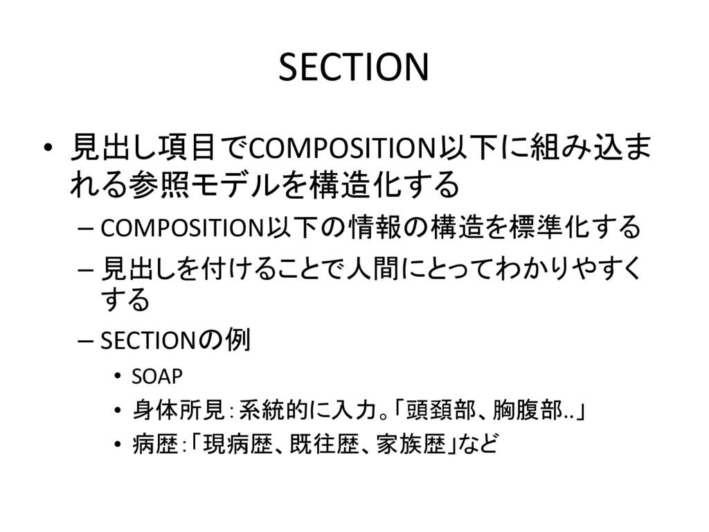 SECTION • 見出し項目でCOMPOSITION以下に組み込ま れる参照モデルを構造化す...
