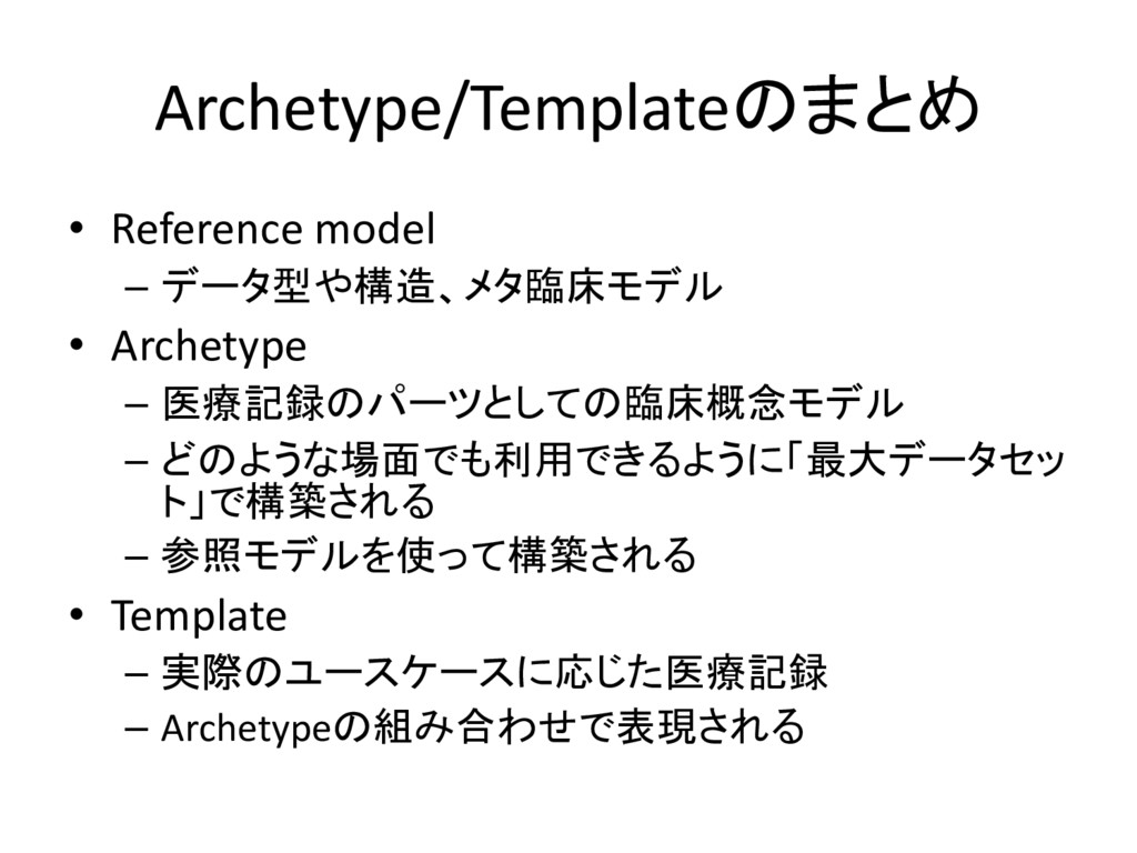 Archetype/Templateのまとめ • Reference model – データ型...