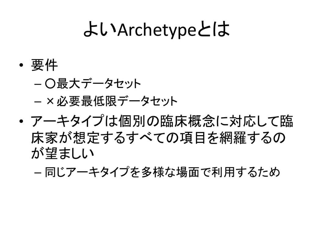 よいArchetypeとは • 要件 – ○最大データセット – ×必要最低限データセット •...