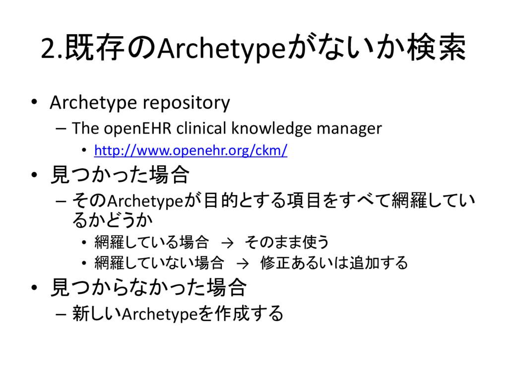 2.既存のArchetypeがないか検索 • Archetype repository – T...